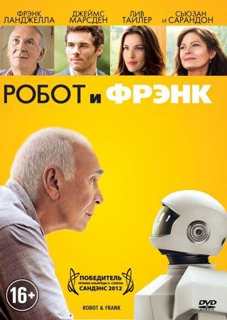 Робот и Фрэнк (2012) Скачать Торрент