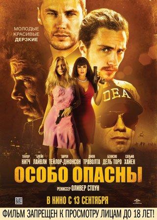Особо опасны (2012) Скачать Торрент