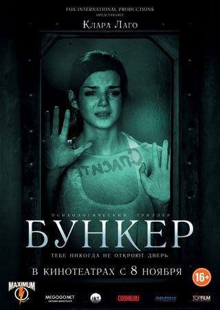 Бункер / Тёмная сторона (2012) BDRip-AVC Скачать Торрент