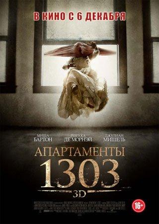 Апартаменты 1303 (2012) Скачать Торрент