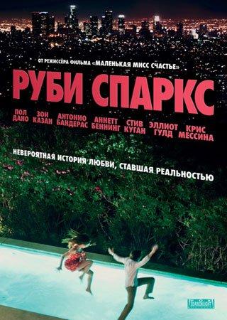 Руби Спаркс (2012) Скачать Торрент