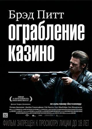 Ограбление казино (2012) Скачать Торрент