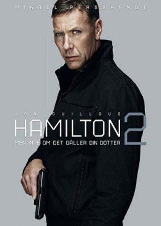 Хамилтон 2: только если это не касается вашей дочери (2012)
