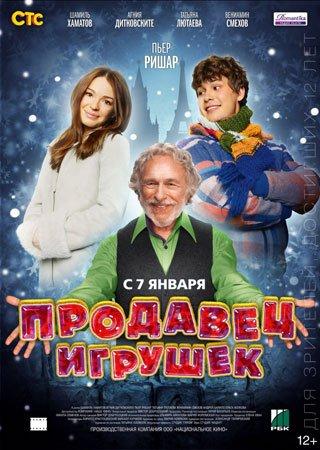 Продавец игрушек (2012) CAMRip Скачать Торрент
