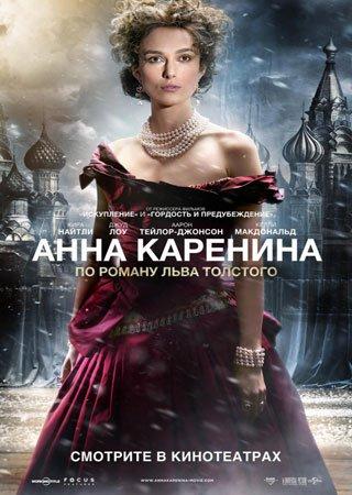 Анна Каренина (2012) BDRip