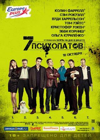Семь психопатов (2012) BDRip Скачать Торрент