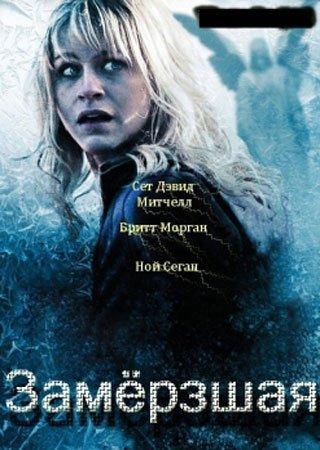 Замерзшая (2012) Скачать Торрент