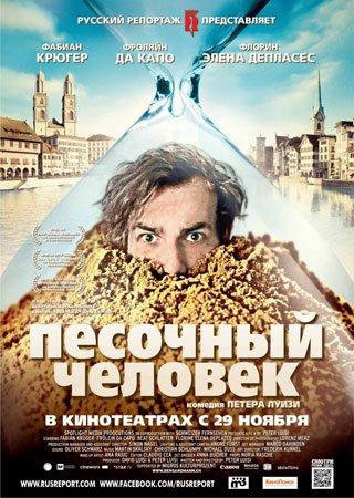 Песочный человек (2011) Скачать Торрент