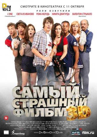 Самый страшный фильм 3D (2012) Скачать Торрент