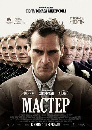 Мастер (2012) Скачать Торрент