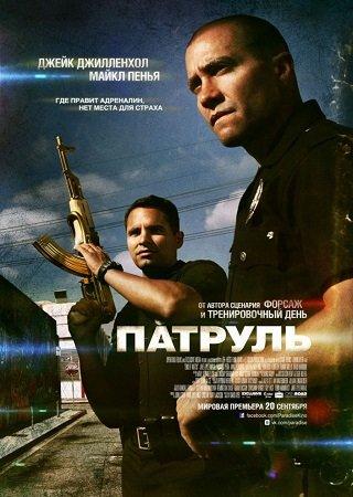 Патруль (2012) Скачать Торрент