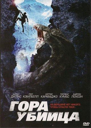 Гора-убийца (2011) Скачать Торрент