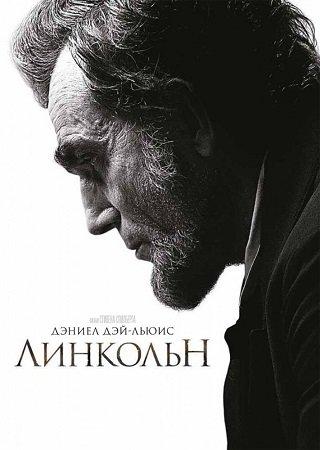 Линкольн - 2012