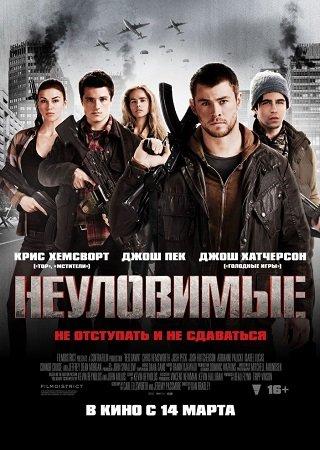 Красный рассвет (2012)