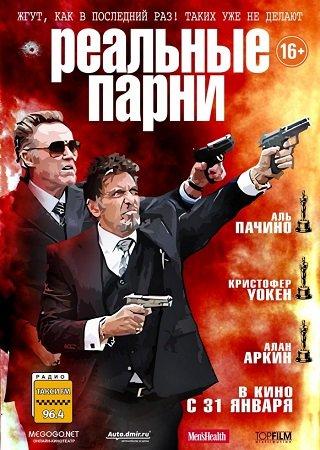 Реальные парни (2012) Скачать Торрент