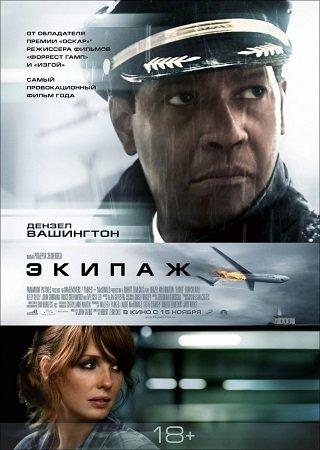 Экипаж (2012) Скачать Торрент