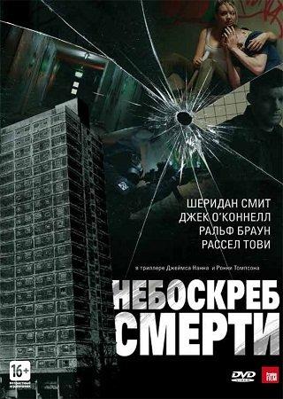 Многоэтажка (2012)