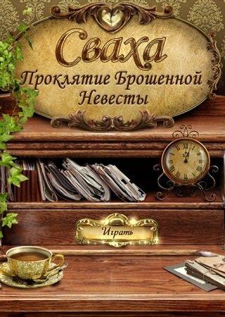 Сваха 2. Проклятие брошенной невесты (2013) Скачать Торрент