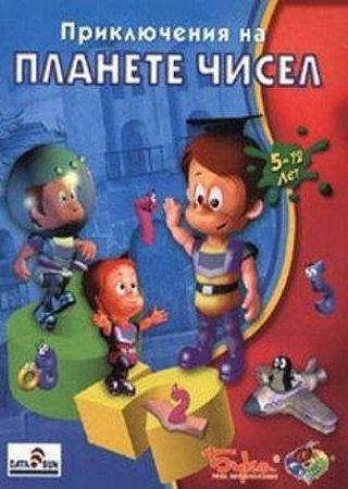 Приключения на планете чисел (2000)