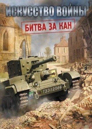 Искусство войны: Битва за Кан (2010) Скачать Торрент