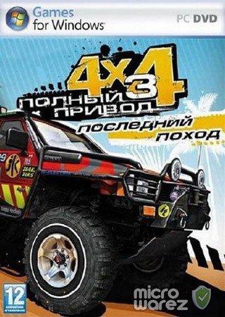 Полный привод 3: Последний поход (2011) Steam-Rip Скачать Торрент