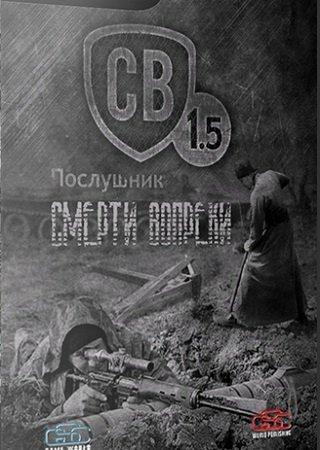 S.T.A.L.K.E.R.: Call of Pripyat - Смерти Вопреки. Послу ... Скачать Торрент