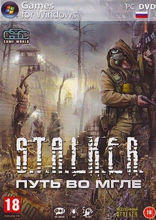 S.T.A.L.K.E.R.: Call of Pripyat - Путь во мгле - Хардко ... Скачать Торрент