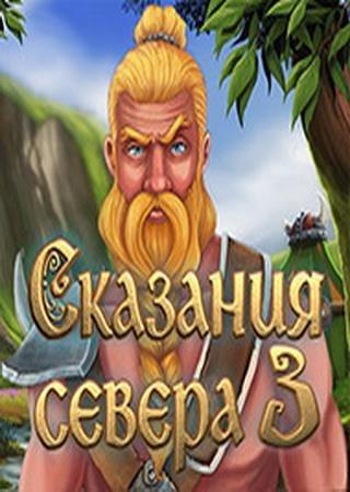 Сказания Севера 3 (2014) RePack by Alexey Boomburum Скачать Торрент