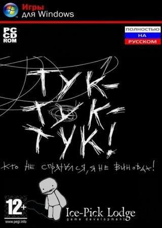 Тук-тук-тук / Knock-knock (2013) RePack от R.G. Механик ... Скачать Торрент