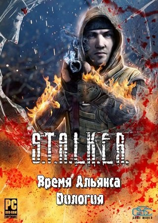 S.T.A.L.K.E.R.: Call Of Pripyat - Время Альянса - Дилогия (2012) Mod