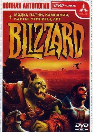 Антология Старых игр от Blizzard (1995-2000) Скачать Торрент