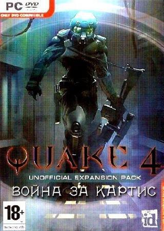 Quake 4 Война за картис (2006) Скачать Торрент