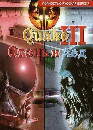 Quake III: Огонь и Лёд (2004) Скачать Торрент