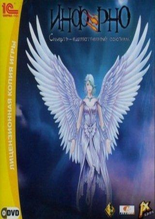 Инферно / Agni: Queen of Darkness (2008) Скачать Торрент