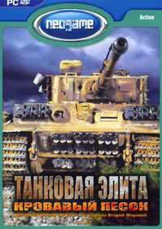Tank Elite: Bloody Sand (2007) Repack от R.G.WinRepack Скачать Торрент