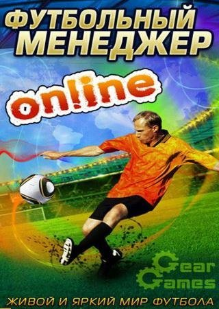 Футбольный Менеджер Онлайн (2012)