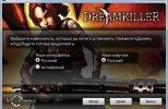 Dreamkiller (2009) RePack от R.G. Механики
