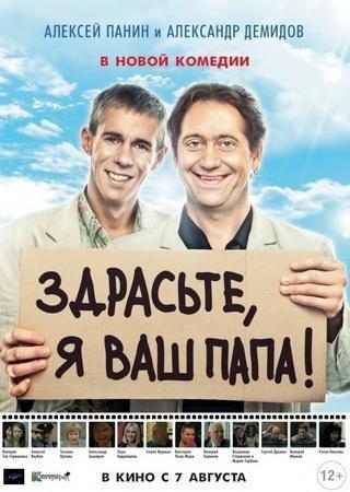 Здрасьте, я ваш папа! (2013) HDTVRip