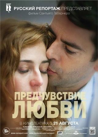 Предчувствие любви (2013) WEB-DLRip Скачать Торрент