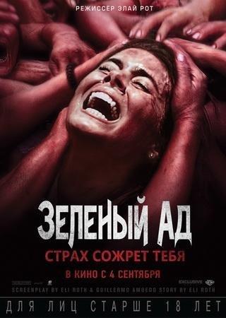 Зеленый ад (2013) BDRip