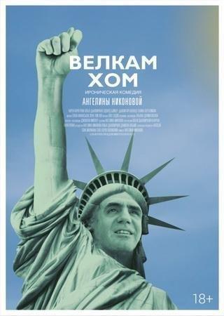 Велкам хом (2013) HDTV 1080i