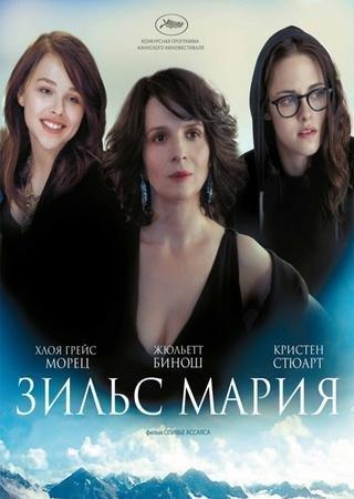 Зильс-Мария (2014) WEB-DLRip Скачать Торрент