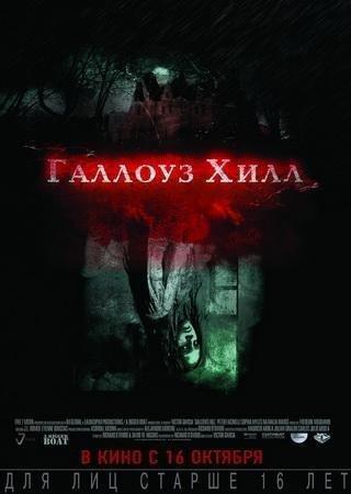 Галлоуз Хилл (2013) WEB-DLRip Скачать Торрент
