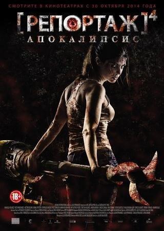 Репортаж 4: Апокалипсис (2014) HDRip Скачать Торрент