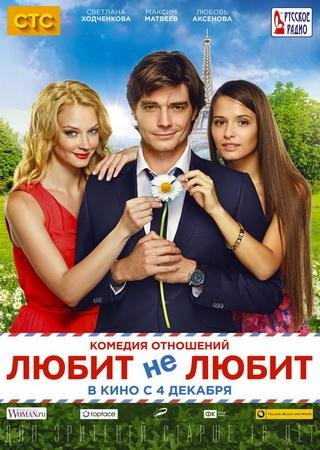 Любит - не любит (2014) WEB-DL Скачать Торрент