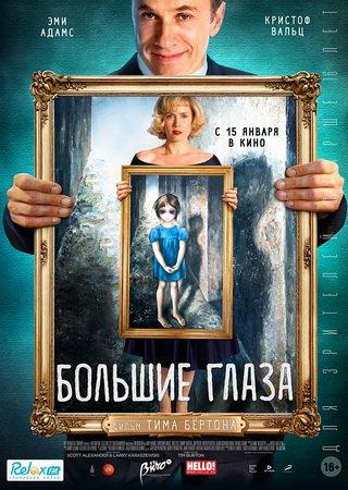 Большие глаза (2014) DVDScr Скачать Торрент