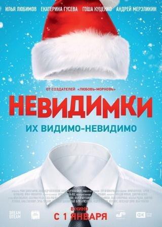 Невидимки (2013) WEB-DLRip Скачать Торрент