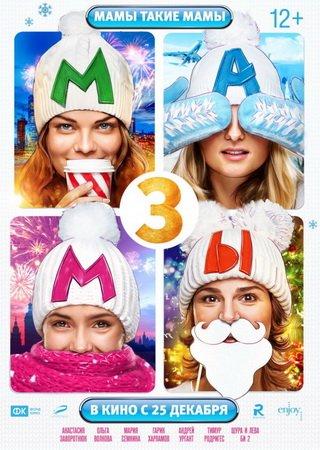 Мамы 3 (2014) HDRip