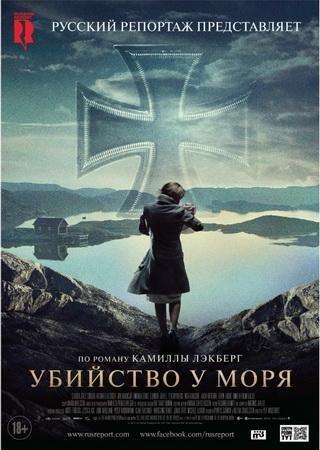 Убийство у моря (2013) BDRip Скачать Торрент