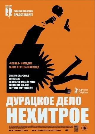 Дурацкое дело нехитрое (2014) DVDRip Скачать Торрент